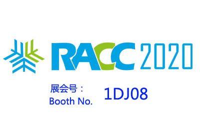 RACC 2020 Международный выставочный центр Ханчжоу